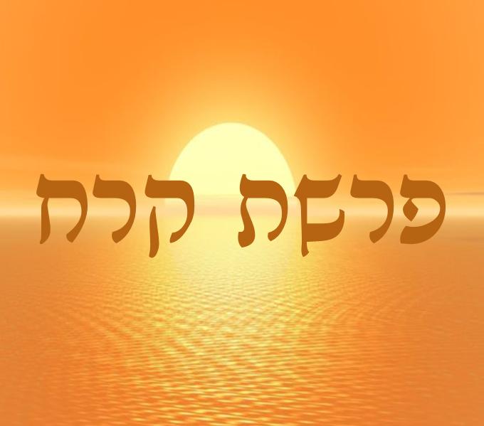 Parashat Korah