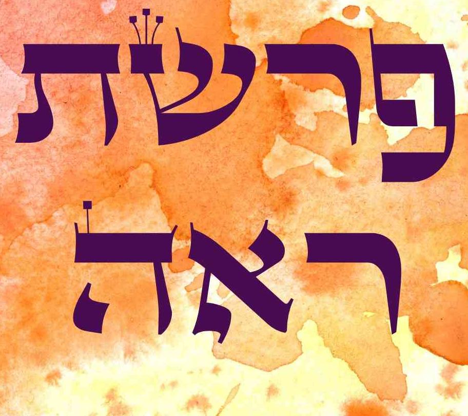 Parashat REEH – Herve REHBY chapitre 1